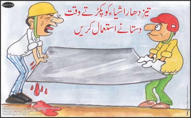 awareness in urdu
